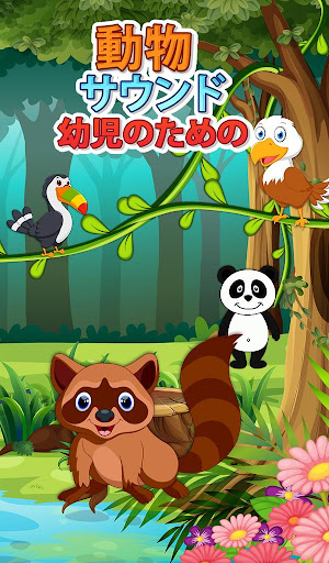 幼児のための動物サウンド|玩教育App免費|玩APPs