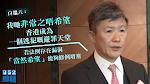 【移交逃犯修例】白韞六指若法例有漏洞應堵塞 不希望香港成逃犯避罪天堂
