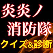 炎炎ノ消防隊クイズ診断アプリ - 無料ゲーム