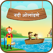 River Crossing Marathi IQ Puzzle