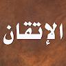 org.marqoom.alEtkanFeOloomAlQuran