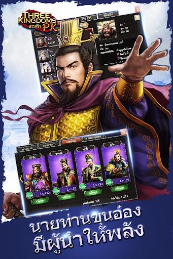 Three Kingdoms PKu2014u0e2au0e32u0e21u0e01u0e4au0e01 PK 11.1.0 screenshots 1