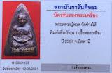 พระหลวงพ่อทวด วัดช้างให้ พิมพ์กลีบบัวรุน1 เนื้อทองเหลือง ปี 2507 จ.ปัตตานี