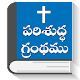 Download Telugu Bibles, BSI, KJV, Audio + English Bibles For PC Windows and Mac
