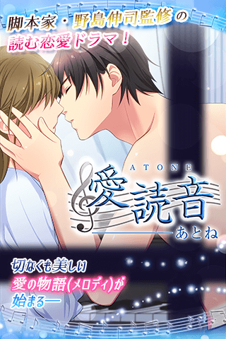 玩模擬App|愛読音―ATONE― 野島伸司監修の恋愛ゲーム免費|APP試玩