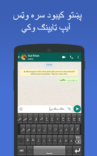 Pashto Keyboard - English to Pushto Typing Input for PC