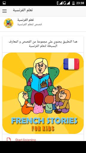 قصص مصورة لتعلم الفرنسية
