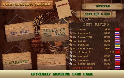 Card game Poker raspisnoy 1