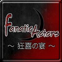 ファナティック アクターズ ~狂喜の宴~