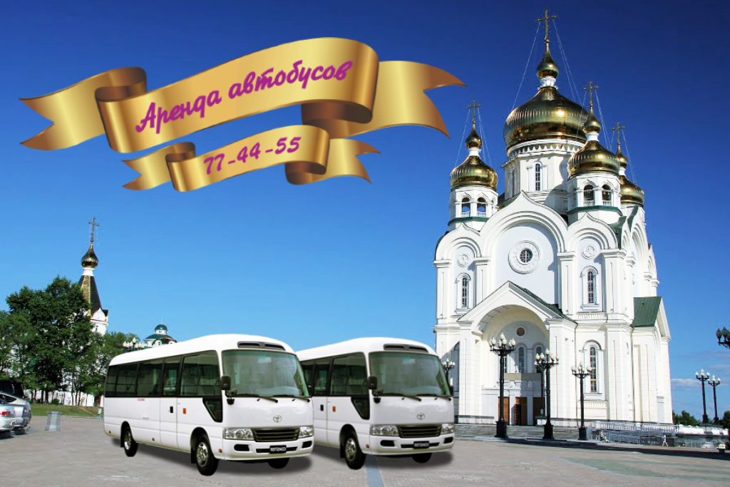 аренда автобуса в Хабаровске