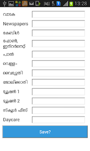 Malayalam Expense Tracker- screenshot thumbnail