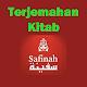 Kitab Safinah : Terjemahan Kitab Safinah (app)