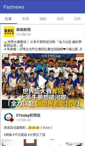 Fastnews - 飛思特新聞