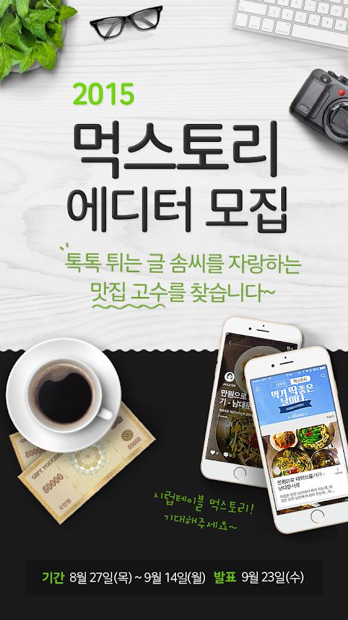 Syrup Table(시럽테이블)-맛집,쿠폰등- screenshot