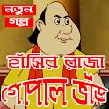 হাঁসির রাজা গোপাল ভাঁড়-Hashir Raja Gopal Bhar icon