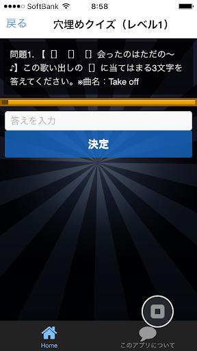 玩免費娛樂APP|下載曲名クイズ2PM編  ~歌詞の歌い出しが学べる無料アプリ~ app不用錢|硬是要APP
