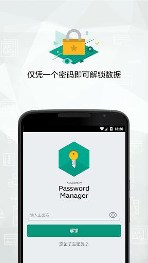 免費下載工具APP|卡巴斯基密码管理器 app開箱文|APP開箱王
