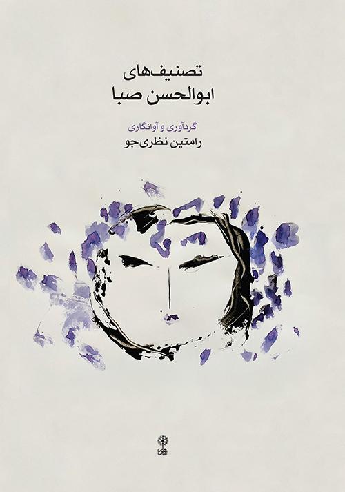کتاب تصنیفهای ابوالحسن صبا رامتین نظریجو انتشارات ماهور