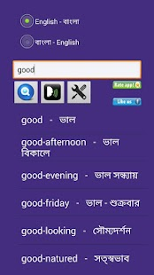 English to Bangla Dictionary- screenshot thumbnail