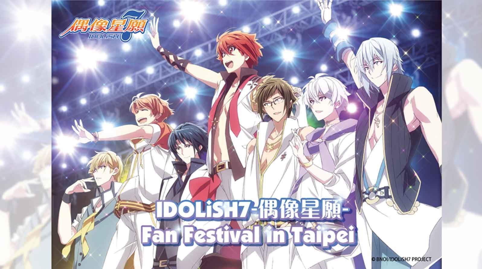 「IDOLiSH7-偶像星願-Fan Festival in Taipei」 邀來種村有菜老師站台