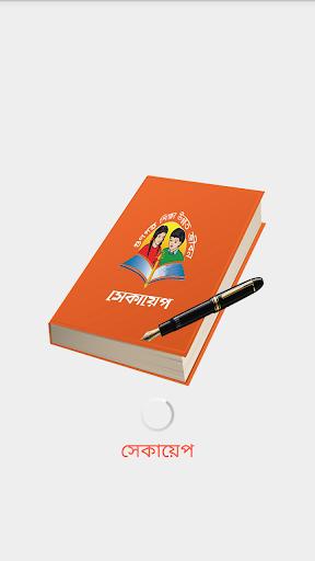 玩教育App|SEQAEP BD免費|APP試玩