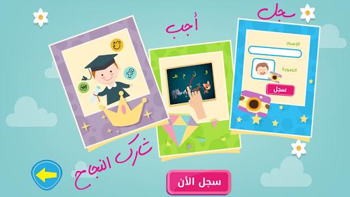 u062au0639u0644u064au0645 u0627u0644u062du0631u0648u0641 u0628u0627u0644u0639u0631u0628u064a u0644u0644u0627u0637u0641u0627u0644 Arabic alphabet kids 1.0.1 screenshots 7