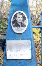 Photo: Феоктистов Александр Михайлович 1928-1976 Фото для сайта http://новодевичье.рф