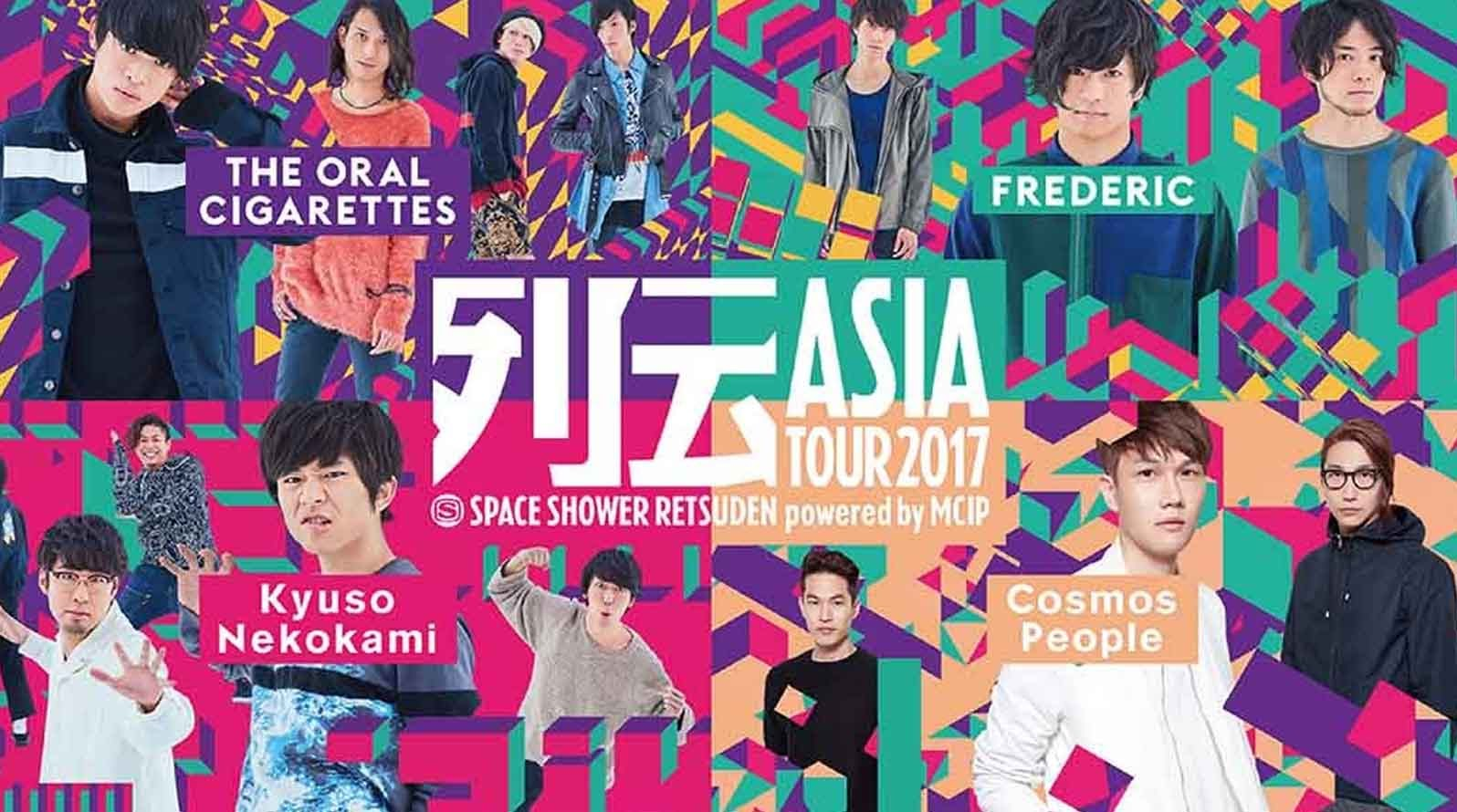 【迷迷歌單】SPACE SHOWER 列傳 ASIA TOUR 2017 powered by MCIP