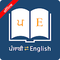 English Punjabi Dictionary icon