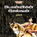 Ponniyin Selvan Audio  Part-1 icon