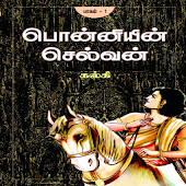 Ponniyin Selvan Audio  Part-1