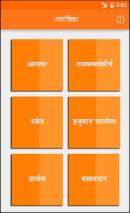 Aratrika screenshot