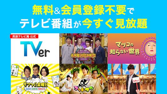 TVer(ティーバー)- 民放公式テレビポータル - 無料で動画見放題 4.9.0