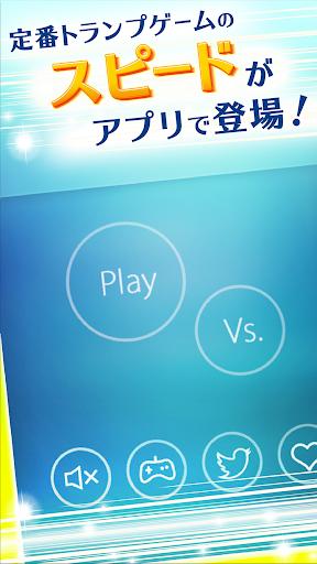 スピード!Lv100 ~定番トランプゲーム