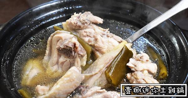 壹捌迷你土雞鍋 鹽埕美食-剝皮辣椒雞湯便宜又美味 (菜單價錢)