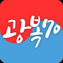 광복70 icon
