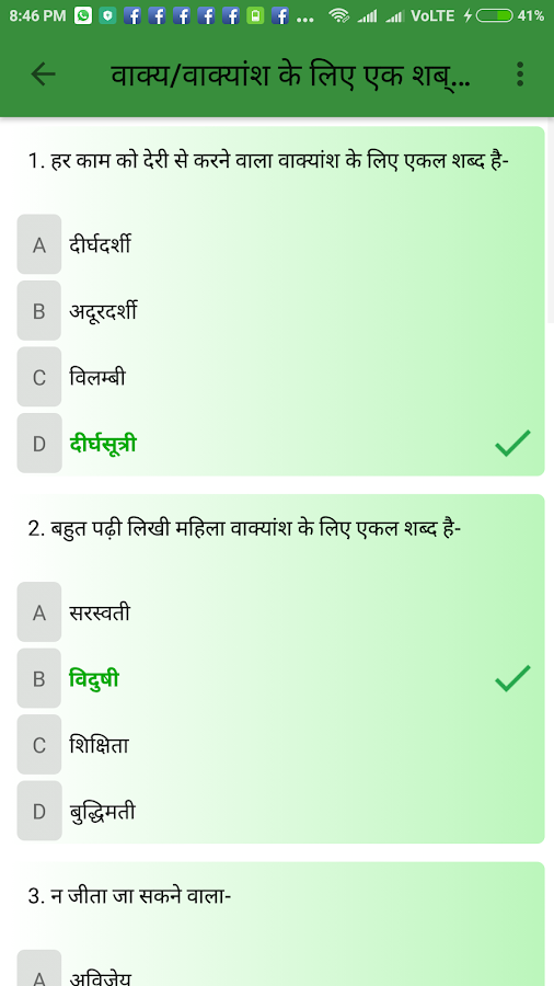 Hindi Grammar - Android Apps on Google Play