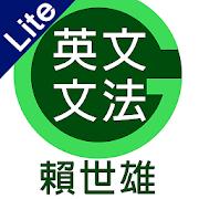 賴世雄英文文法Lite