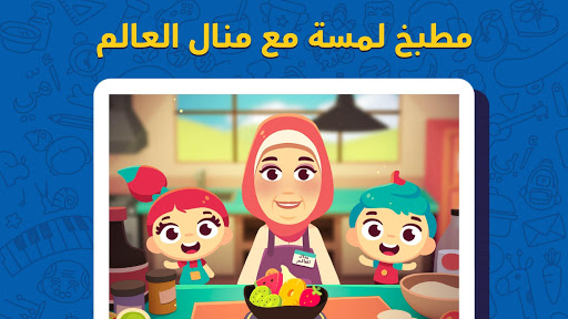 Lamsa: Stories, Games, and Activities for Children screenshot 7