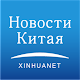 Новости Китая Download on Windows