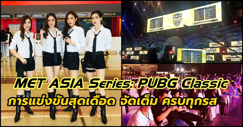 MET ASIA Series: PUBG Classic การแข่งขันสุดเดือด