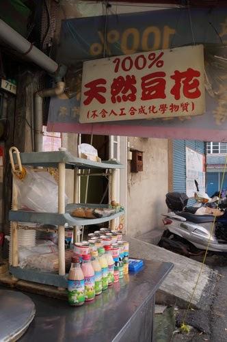 台北美食推薦【傳統之最豆花堂】北投天然豆花(食尚玩家介紹)