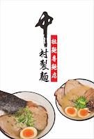 中村製麵(拉麵店)