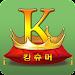 킹슈머(Kingsumer) icon