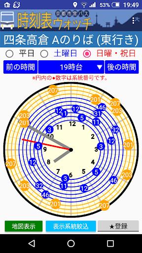 表 京都 バス 時刻 プリンセスラインバス時刻表