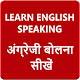 Download Learn Daily using English Sentences in Hindi For PC Windows and Mac