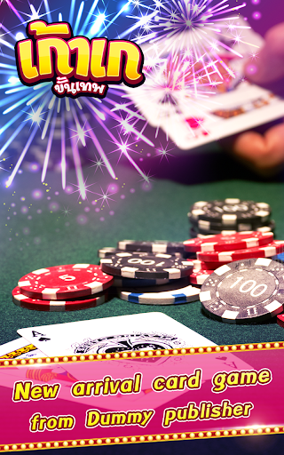 u0e40u0e01u0e49u0e32u0e40u0e01 u0e02u0e31u0e49u0e19u0e40u0e17u0e1e - Casino Thai 3.0.8 screenshots 1