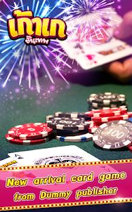 เก้าเก ขั้นเทพ - Casino Thai - náhled