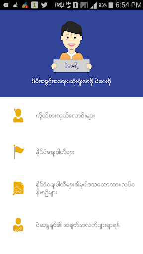 MaePaySoh - Election App