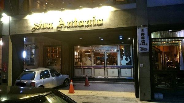 安多尼歐法式餐廳